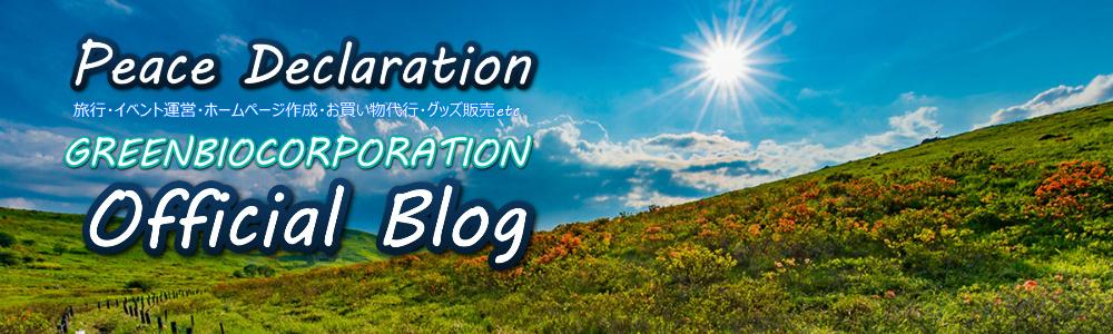 平和を追求する会社の「Peace Declaration」