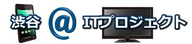 渋谷ITプロジェクト